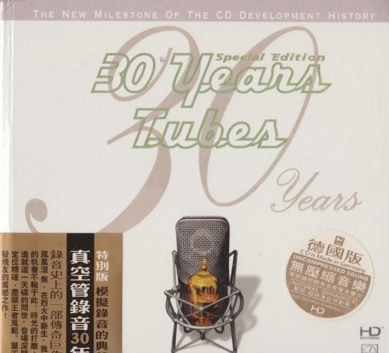 300B Vacuum Tube Sound CD