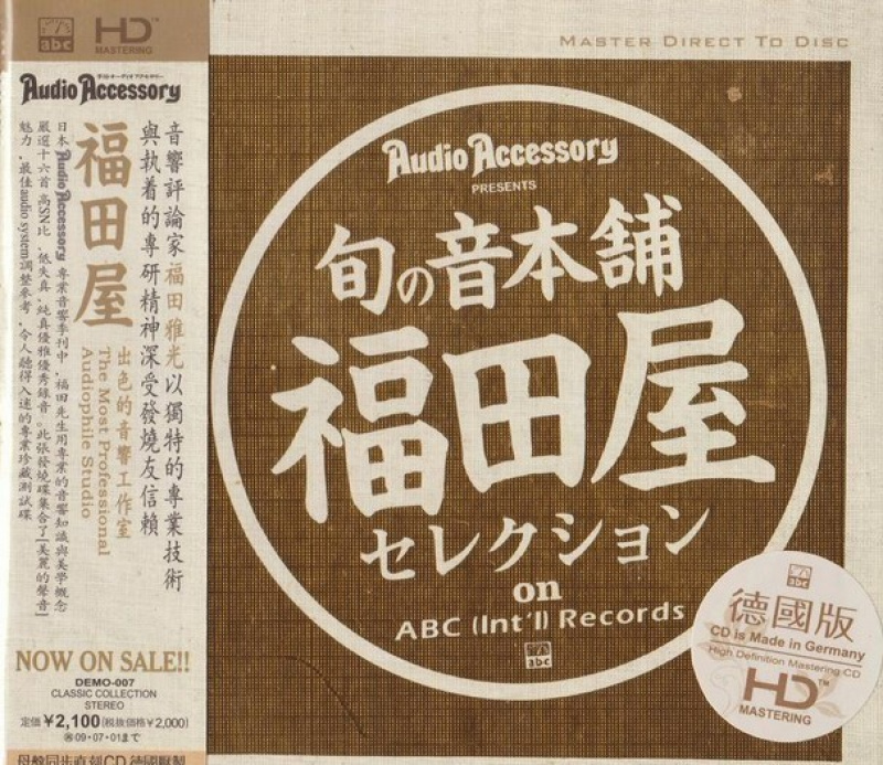 Audio Accessory CD