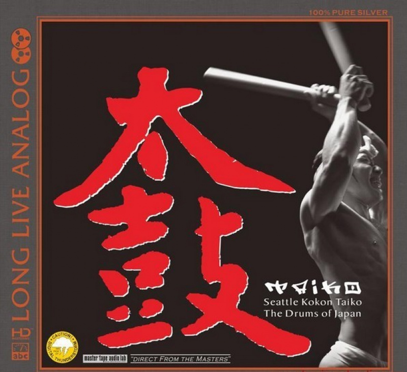 Seattle Kokon Taiko - The Drums of Japan CD