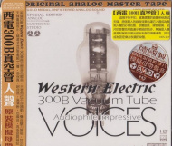 ABC Records - 300B Vacuum Tube-Audiophile lmpressive Voices CD-AAD