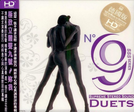 ABC Records - No. 9-Supreme Stereo Sound-Duets CD-AAD