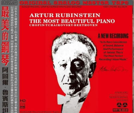 Arthur Rubinstein - The Most Beautiful Piano CD-AAD