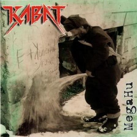 Kabát - MegaHu LP